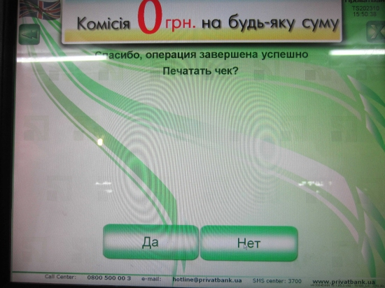 Оплата услуг Краснолучской городской локальной сети через терминалы Приватбанка