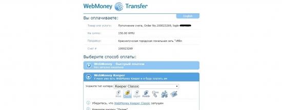 Оплата услуг Краснолучской городской локальной сети через систему Webmoney